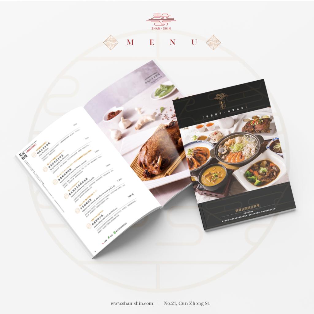 菜單設計-臺菜餐廳